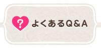 よくあるQ&A