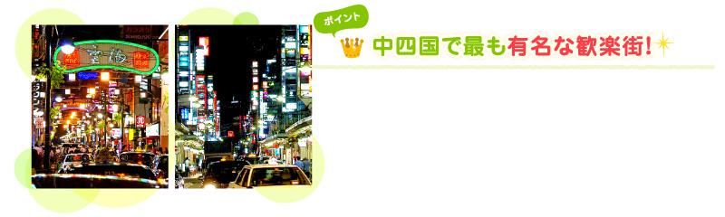 中四国で最も有名な歓楽街!