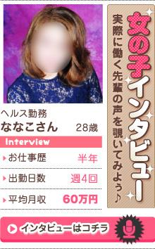 女の子インタビュー 実際に働く先輩の声を覗いてみよう♪