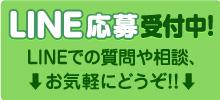 LINE応募受付中! LINE ID:koroyumei
